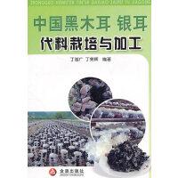 中国黑木耳银耳代料栽培与加工