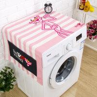 粉红豹滚筒洗衣机罩防水冰箱罩防尘罩床头柜盖布艺多用盖巾