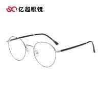 亿超 近视眼镜框男女款百搭潮款全框合金+钨碳圆框休闲时尚光学镜架可配镜FB3014