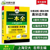 华研外语 新题型英语六级听力+阅读+翻译与写作分类基础训练+模拟冲刺+词汇卡片 大学英语6级考试一本全