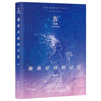 """散落星河的记忆4:璀璨(桐华重磅力作,""""散落星河的记忆""""系列大结局) 正版书籍 限时抢购 当当低价"""