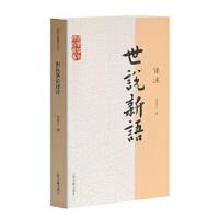 世说新语译注 刘义庆 撰,张�种�注 上海古籍出版社