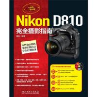 【新书店正版】Nikon D810完全摄影指南,雷剑,中国电力出版社9787512381919