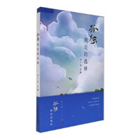 孤独既定的选择 西子谦 9787508755885 中国社会出版社