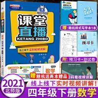 课堂直播四年级下册数学北师版教材解读 2021年春新版