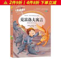 书籍 克雷洛夫寓言三年级下册快乐读书吧小学版课外书三四五六年级课外阅读书籍3-6年级9-12岁儿童文学人生*读书