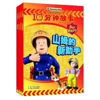 消防员山姆10分钟故事套装(共4本)