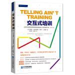 交互式培训:让学习过程变得积极愉悦的的成人培训新方法(第二版)