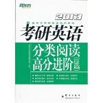 考研英语分类阅读高分进阶 新东方考研英语命题研究组