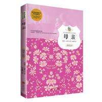 火热促销 母亲(孩子们必读的诺贝尔文学经典) [意] G.黛莱达 9787550244870 北京联合出版公司  正品 枫林苑图书专营店