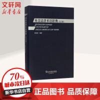 英美法律术语辞典 张法连 编著