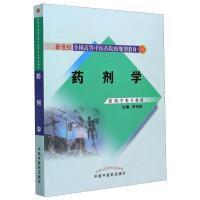 药剂学(供药学类专业用新世纪全国高等中医药院校规划教材) 中国中医药出版社