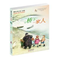 桥下一家人国际大奖小说注音版儿童读物7-10岁拼音读物一年级必读经典书目二三年级课外阅读必读注音版小学生名家文学读本故