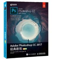 人民邮电:AdobePhotoshopCC2017经典教程彩色版