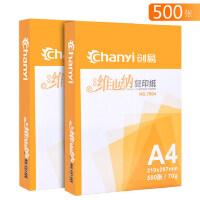 创易A4复印纸打印电脑纸办公用品70G白纸学生草稿纸整箱批发