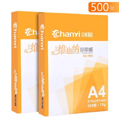 创易A4复印纸打印电脑纸办公用品70G白纸学生草稿纸整箱批发 单包500张,五包一箱,整箱不易破损