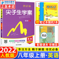 尖子生学案八年级上册英语 人教版