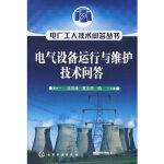 电厂工人技术问答丛书电气设备运行与维护技术问答,沈英林,化学工业出版社9787122039811