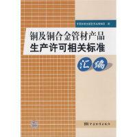 铜及铜合金管材产品生产许可相关标准汇编 9787506651974 中国标准出版社 中国标准出版社第五编辑室