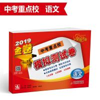 中考重点校模拟测试卷:语文 2019