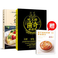 烘焙系列套装2册 吃不胖的曲奇烘焙书 今日烘焙 苹果烘焙甜点甜品烘焙曲奇制作糕点健康饮食烘焙技巧饼干面包蛋糕甜品制作大全