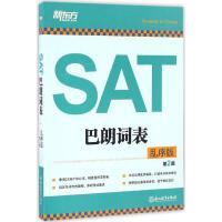 SAT巴朗词表(乱序版,第2版) 新东方考试研究中心 编著