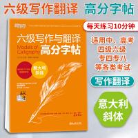 新东方:六级写作与翻译高分字帖:意大利斜体