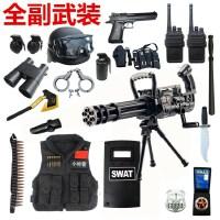 儿童电动玩具枪套装小特警全套cos装备小警察装备男孩