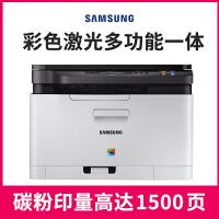 三星 XPRESS SL-C480系列 彩色激光多功能打印机打印复印扫描一体机