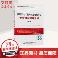 注册岩土工程师执业资格考试专业考试考题十讲(第2版) 李广信 编