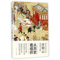 从历史看组织 上海人民出版社