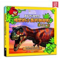 美国国家地理 愤怒的小鸟环游世界恐龙篇 儿童大百科全书 3-4-5-6-8岁恐龙科普书籍 侏罗纪世界儿童早教图画书籍