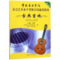 古典吉他(8级-10级中国音乐学院社会艺术水平考级全国通用教材)