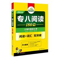【正版现货】专八阅读 2016 华研外语 《专八阅读》编写组,刘绍龙 9787510095191 世界图书出版公司