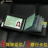 车本驾驶证皮套男多功能简约一体驾照卡片机动多用钱包行驶卡位收