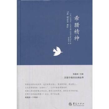 希腊精神(精装本)(陈嘉映主编,汉密尔顿的古典世界)