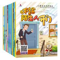 儿童自我保护绘本(注音版10册)安全教育幼儿启蒙认知亲子阅读