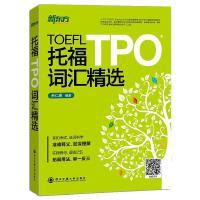 新东方 托福TPO词汇精选 余仁唐编著 西安交通大学出版社