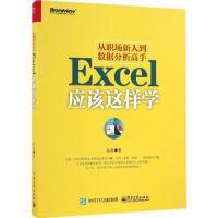 从职场新人到数据分析高手:Excel应该这样学 孙晨 著