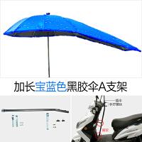 加长电动车遮阳伞太阳伞踏板车雨伞加厚防晒电瓶车防紫外线黑胶伞