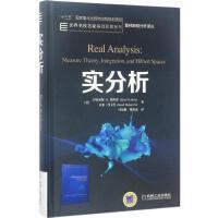 实分析/伊莱亚斯.M.斯坦恩:世界名校名家基础教育系列 (美)伊莱亚斯M.斯坦恩//拉米?沙卡什
