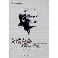【新书店正版】艾瑞克森催眠治疗理论 (美)吉利根(Gilligan,S.G.) ,王峻 世界图书出版公司