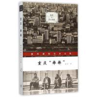 重�c棒棒-都市感知�c�l土性秦��生活-�x��-新知三���店【正版�D��,�_�~立�p】