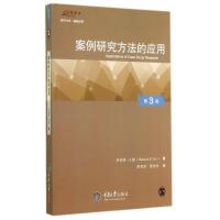 案例研究方法的应用(第3版) Robert.K.Yin