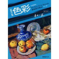 基础美术教材每日一练色彩静物 水粉画 静物画 美术技法 绘画教程 西泠印社出版社