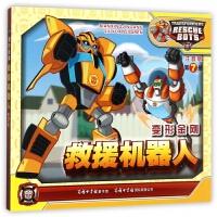 救援机器人(注音版第7册)/变形金刚