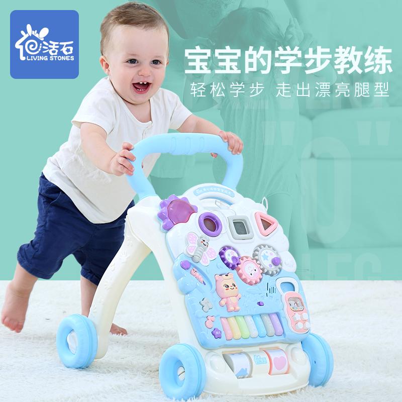 【满2件5折】活石学步车手推车0-1岁婴儿玩具宝宝助步车多功能学走路防侧翻婴幼儿玩具给宝宝不一样的童年