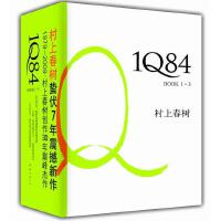 1Q84(套装全3册) (日) 村上春树 著,新经典 出品 南海出版公司 9787544264099