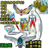 赛罗奥特曼眼镜捷德升华器超人银河火花欧布圆环变身器胶囊玩具