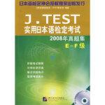 J TEST实用日本语检定考试2008年真题集(E-F级)(含1MP3) 日本语检定协会J.TEST事务局 北京语言大